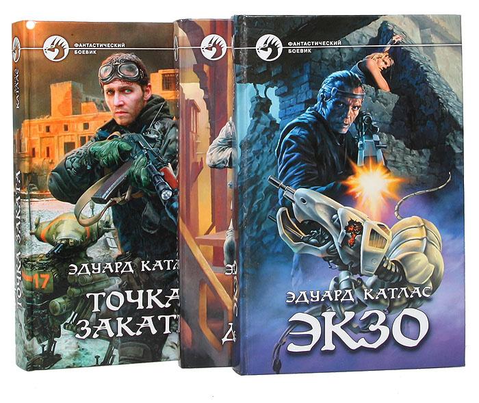 "Эдуард Катлас. Цикл ""Экзо"" (комплект из 3 книг)   Катлас Эдуард  #1"