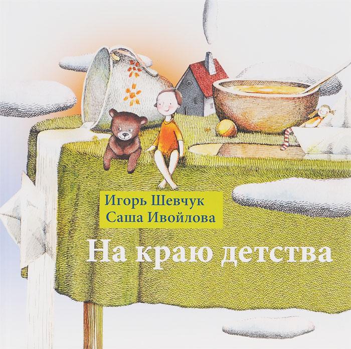 На краю детства | Ивойлова Александра Т., Шевчук Игорь #1