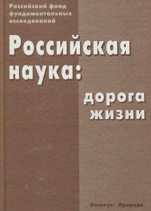 Российская наука. Дорога жизни #1