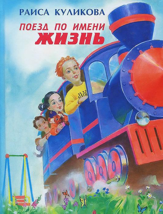 Поезд по имени Жизнь (+ CD) #1