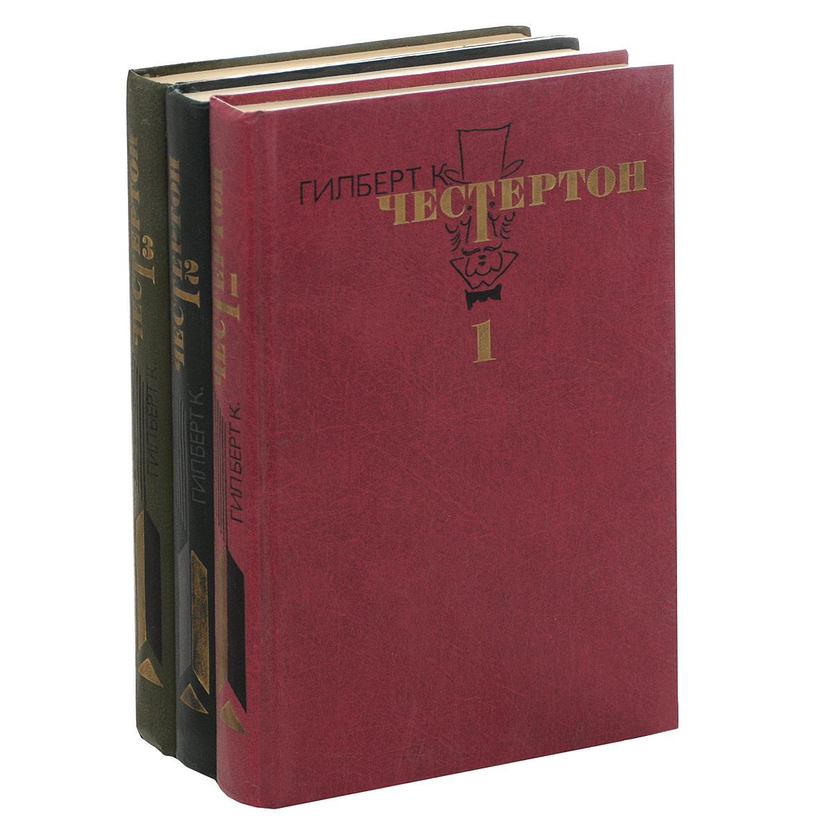 Гилберт К. Честертон. Избранные произведения в 3 томах (комплект) | Честертон Гилберт Кит  #1