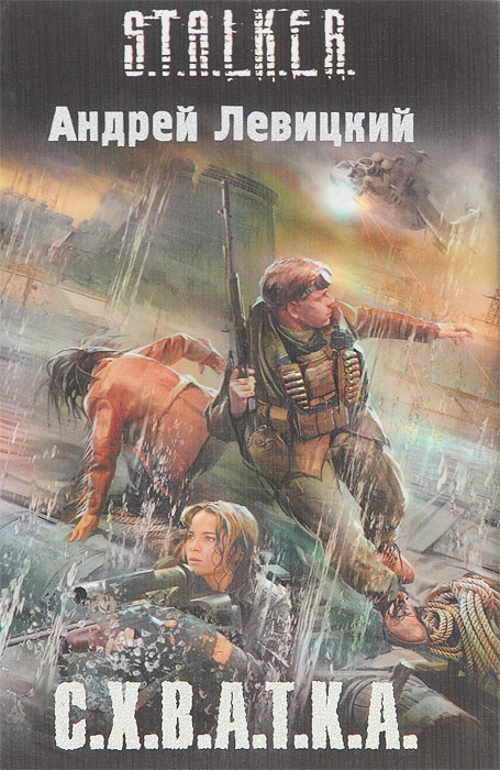 С.Х.В.А.Т.К.А.   Левицкий Андрей Юрьевич #1