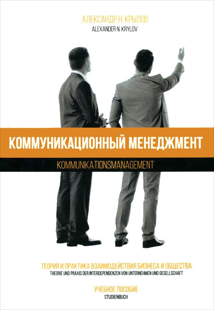 Коммуникационный менеджмент. Теория и практика взаимодействия бизнеса и общества. Учебное пособие | Крылов #1