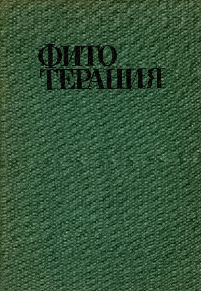 Фитотерапия | Йорданов Д., Николов П. #1