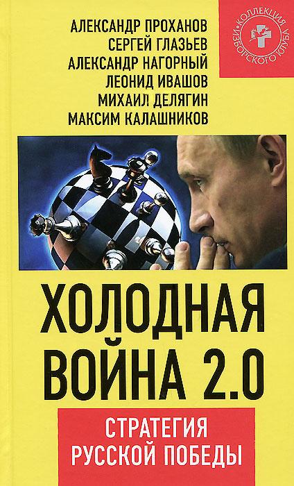Холодная война 2.0. Стратегия русской победы #1