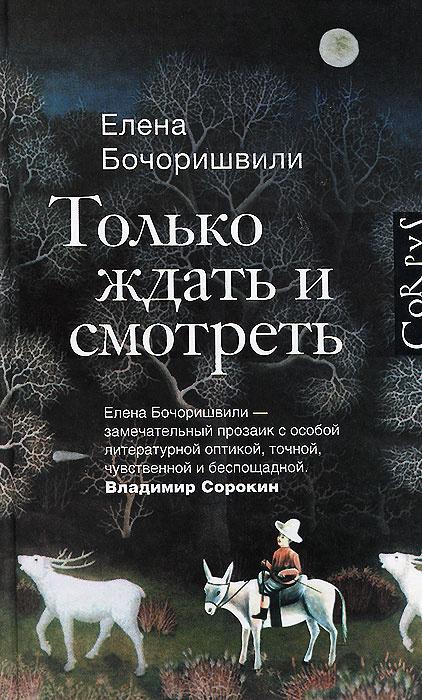 Только ждать и смотреть | Бочоришвили Елена #1