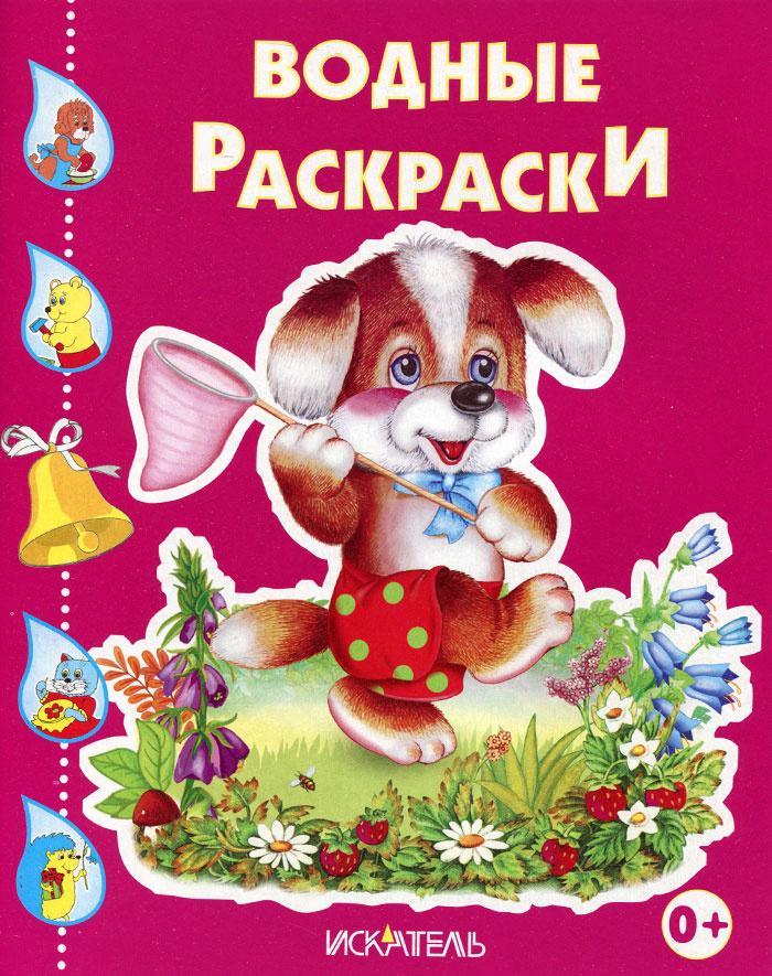 """Книга """"Собачка с сачком. Водная раскраска"""" — купить в ..."""