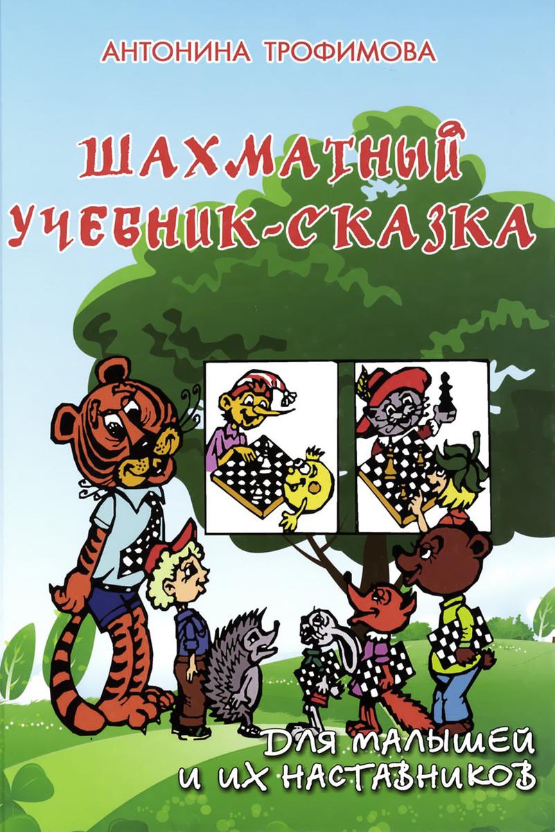 Шахматный учебник-сказка для малышей и их наставников #1