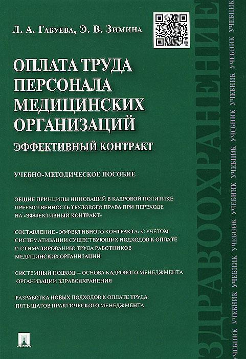 Оплата труда персонала медицинских организаций. Эффективный контракт. Учебно-методическое пособие | Габуева #1