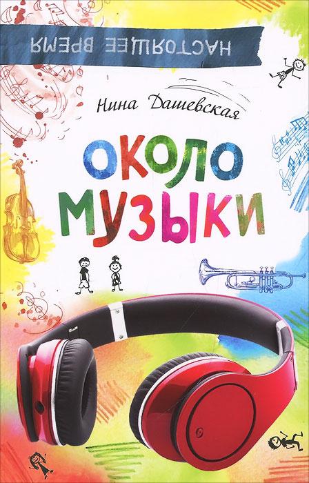 Около музыки | Дашевская Нина Сергеевна #1