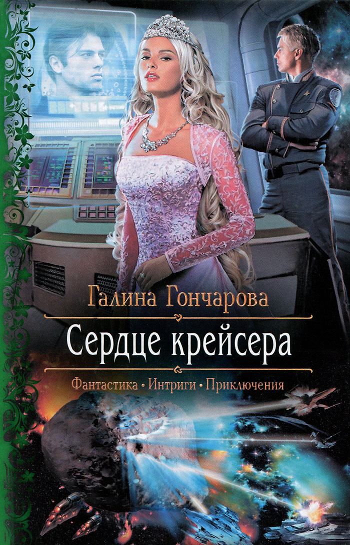 Сердце крейсера   Гончарова Галина #1