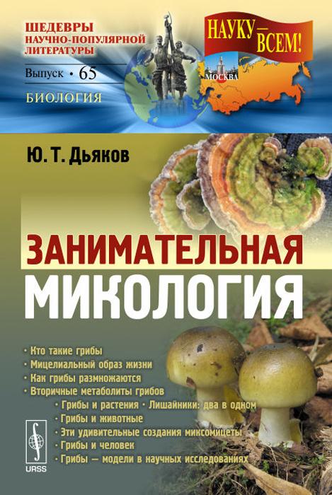 Занимательная микология | Дьяков Юрий Таричанович #1