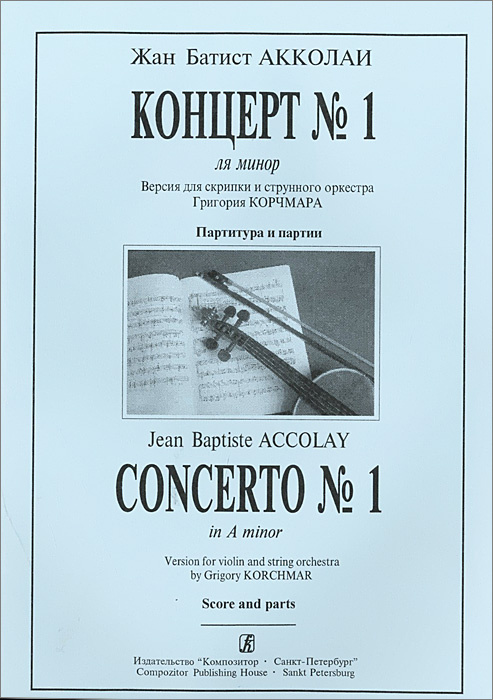Жан Батист Акколаи. Концерт №1 ля минор #1