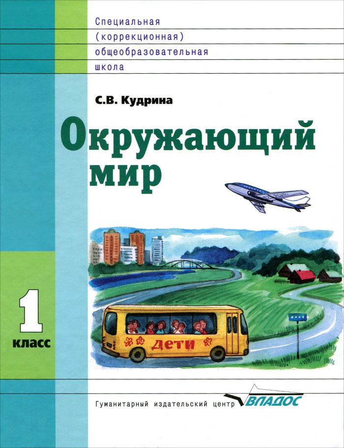 Окружающий мир. 1 класс. Учебник для специальных (коррекционных) образовательных учреждений VIII вида #1