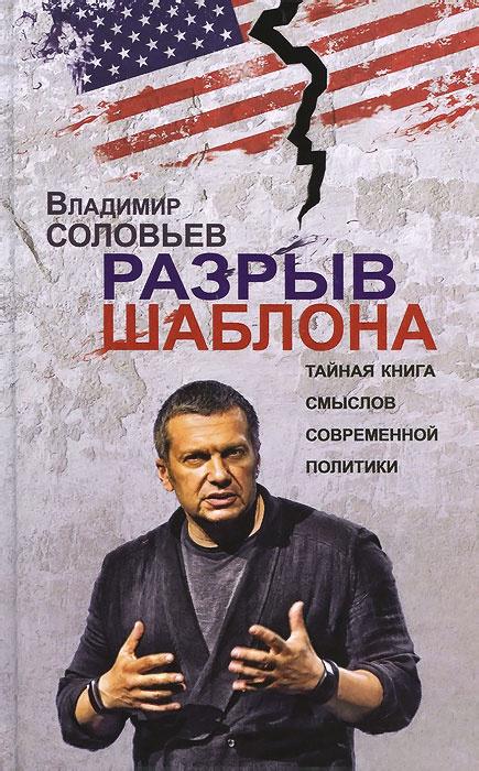Разрыв шаблона. Тайная книга смыслов современной политики   Соловьев Владимир Рудольфович  #1