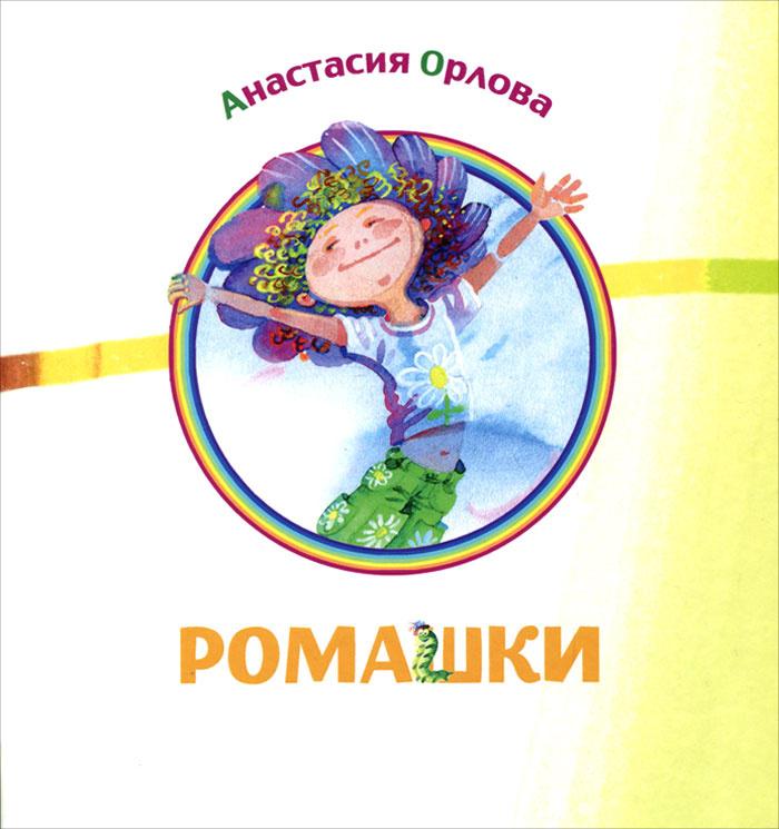 Ромашки | Орлова Анастасия #1