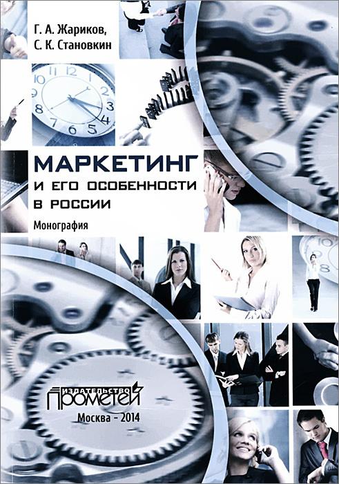 Маркетинг и его особенности в России   Жариков Г. А., Становкин С. К.  #1