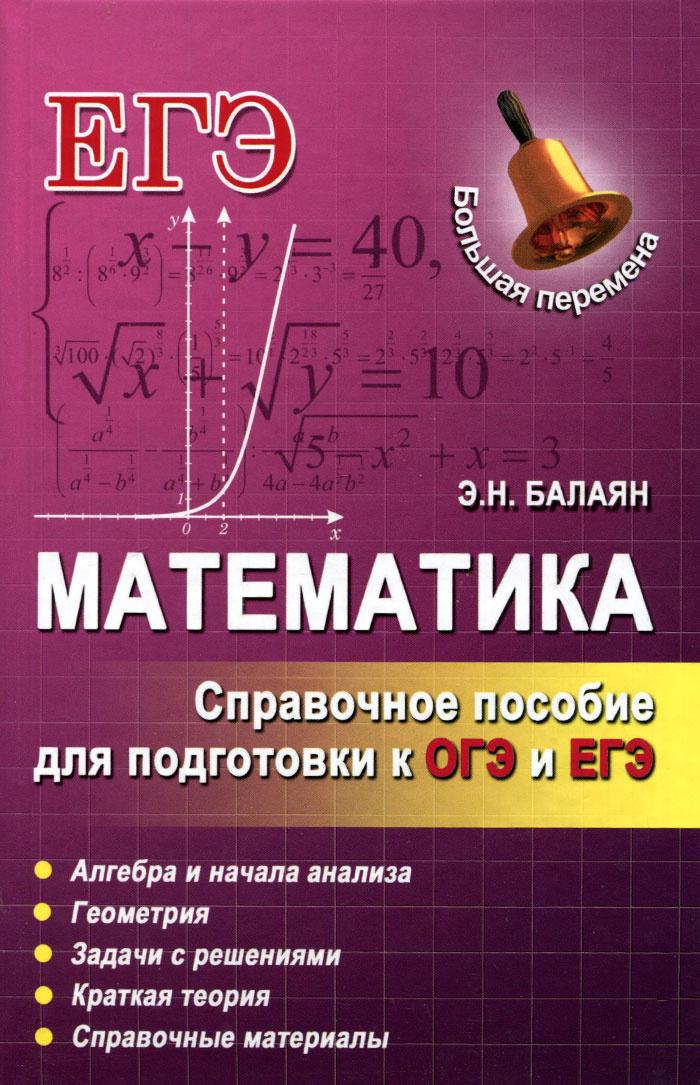Математика. Справочное пособие для подготовки к ОГЭ и ЕГЭ | Балаян Эдуард Николаевич  #1
