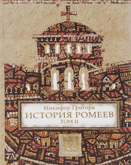 История ромеев. Том 2. Книги 11-24 #1