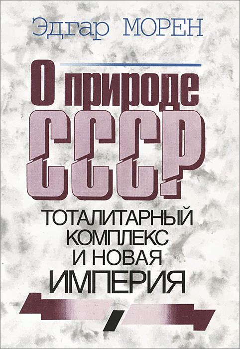 О природе СССР. Тоталитарный комплекс и новая империя | Морен Эдгар  #1