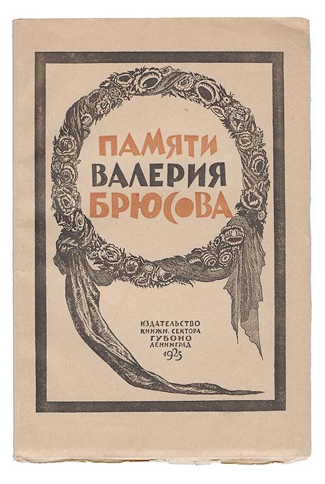 Памяти Валерия Брюсова. Сборник #1