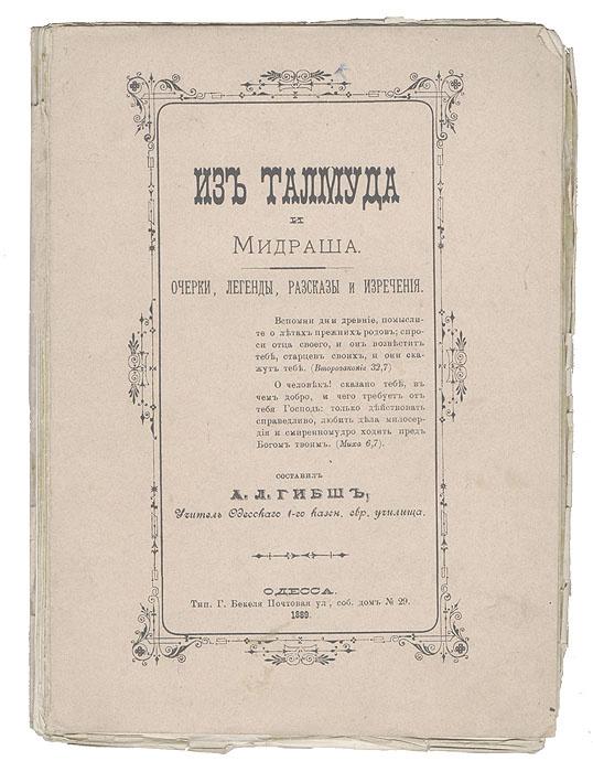 Из Талмуда и Мидраша. Очерки, легенды, рассказы и изречения  #1