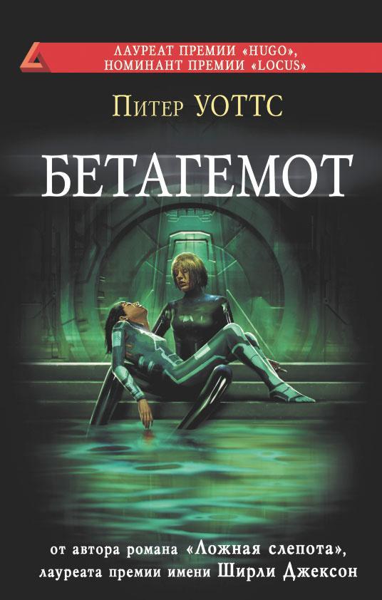 Бетагемот | Уоттс Питер #1