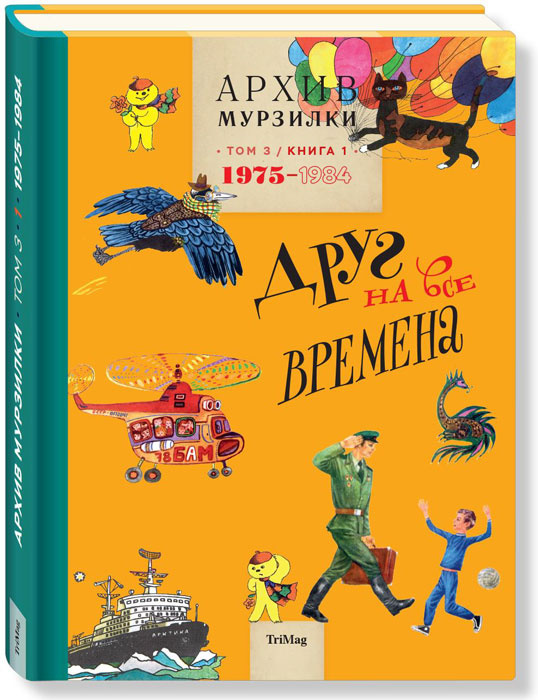 Архив Мурзилки. Том 3. В 2 книгах. Книга 1. Друг на все времена. 1975-1984  #1
