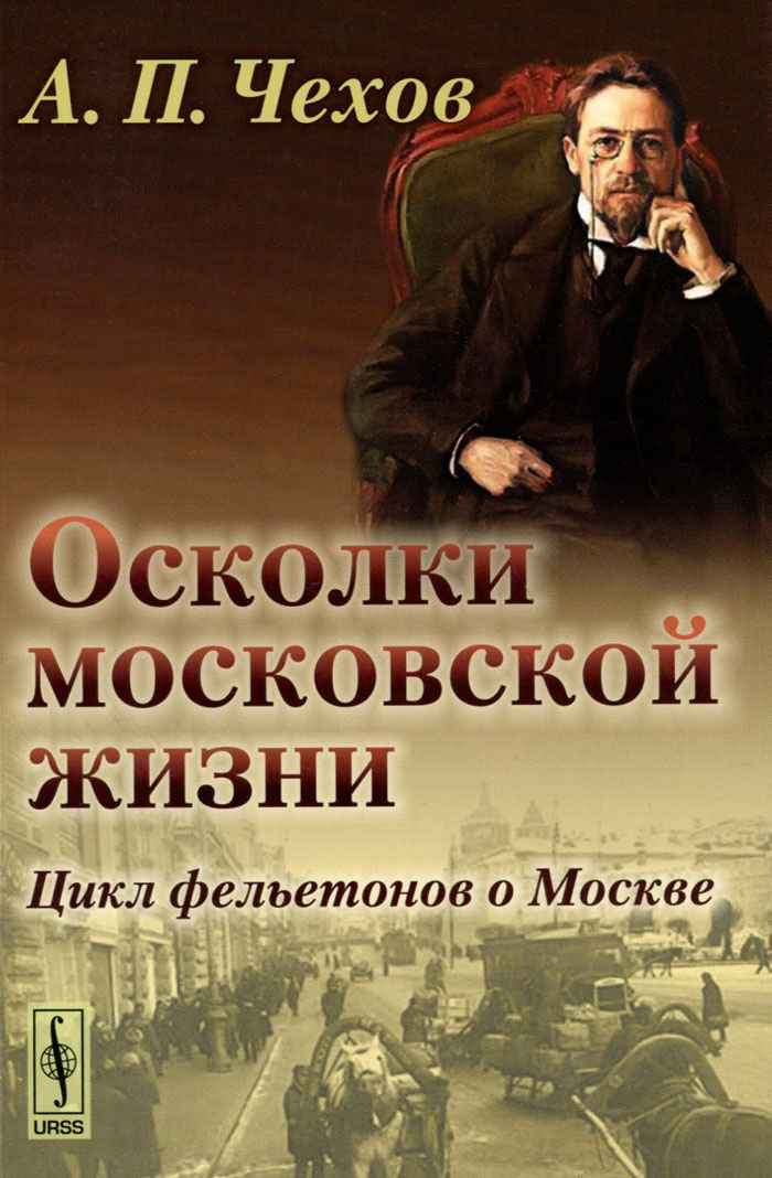 Осколки московской жизни. Цикл фельетонов о Москве #1