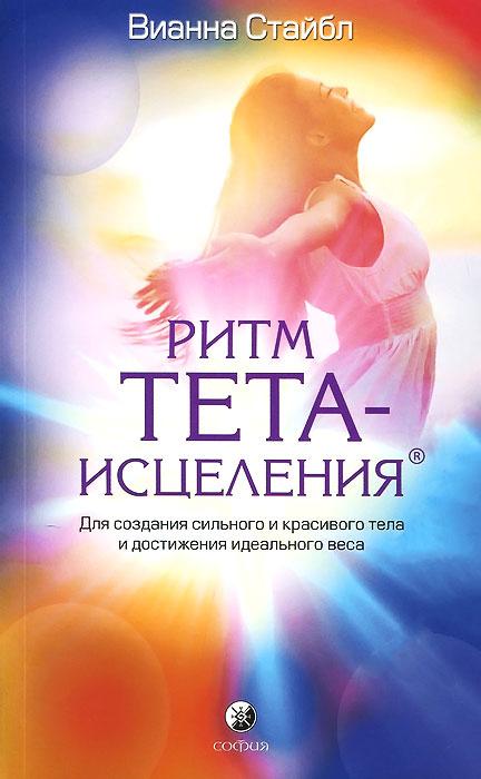 Ритм Тета-исцеления. Для создания сильного и красивого тела и достижения идеального веса | Стайбл Вианна #1