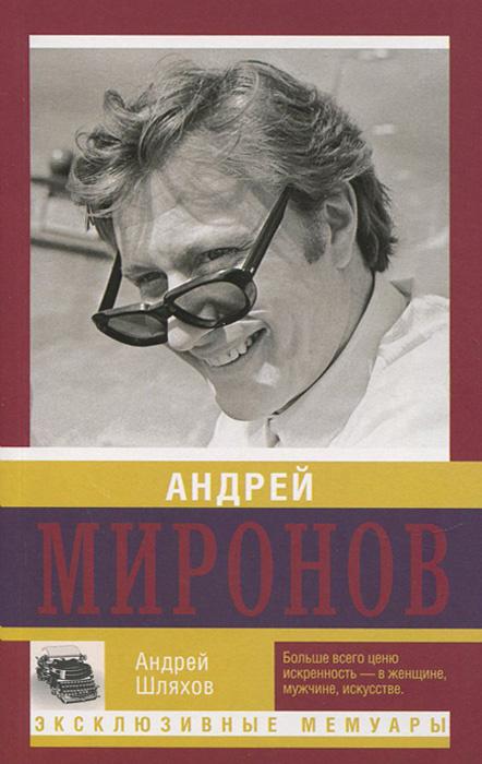 Андрей Миронов   Шляхов Андрей Левонович #1