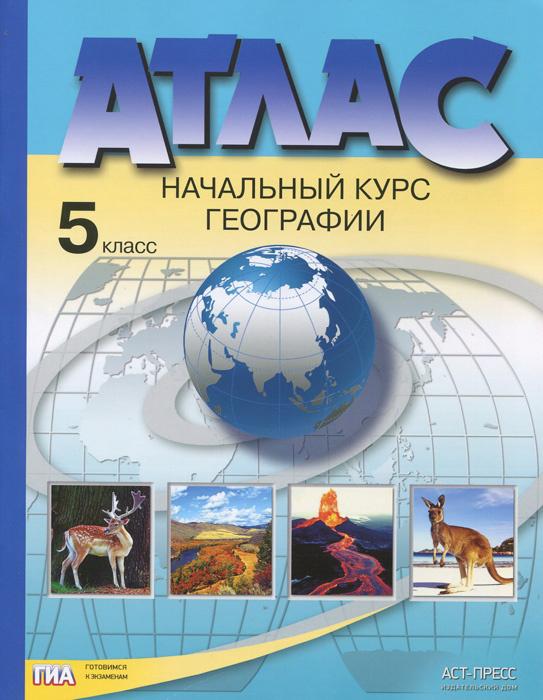 География. Начальный курс. 5 класс. Атлас   Летягин Александр Анатольевич  #1