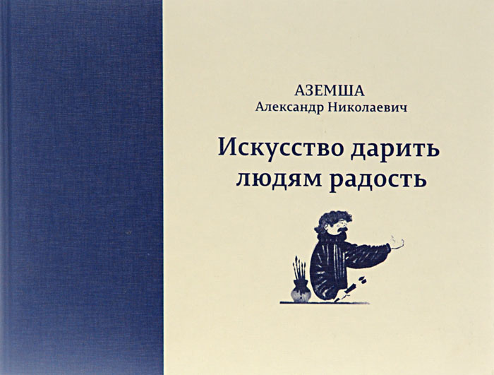 Аземша Александр Николаевич. Искусство дарить людям радость  #1