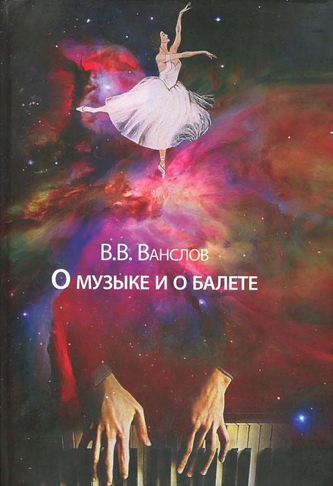 О музыке и о балете #1