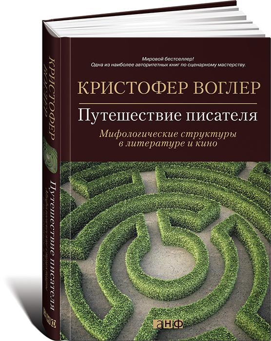 Путешествие писателя. Мифологические структуры в литературе и кино | Воглер Кристофер  #1