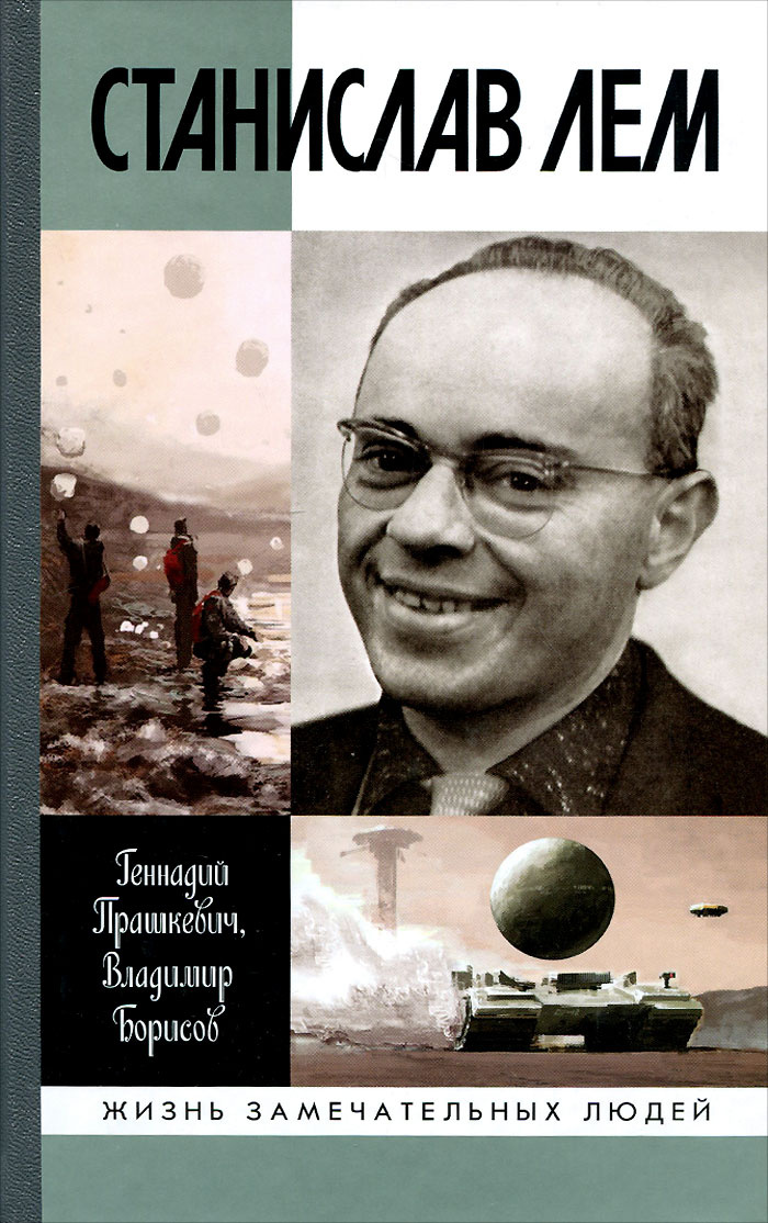 Станислав Лем | Прашкевич Геннадий Мартович, Борисов Владимир Иванович  #1