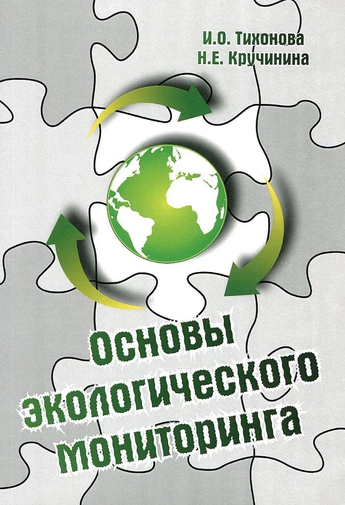 Основы экологическиого мониторинга. Учебное пособие #1