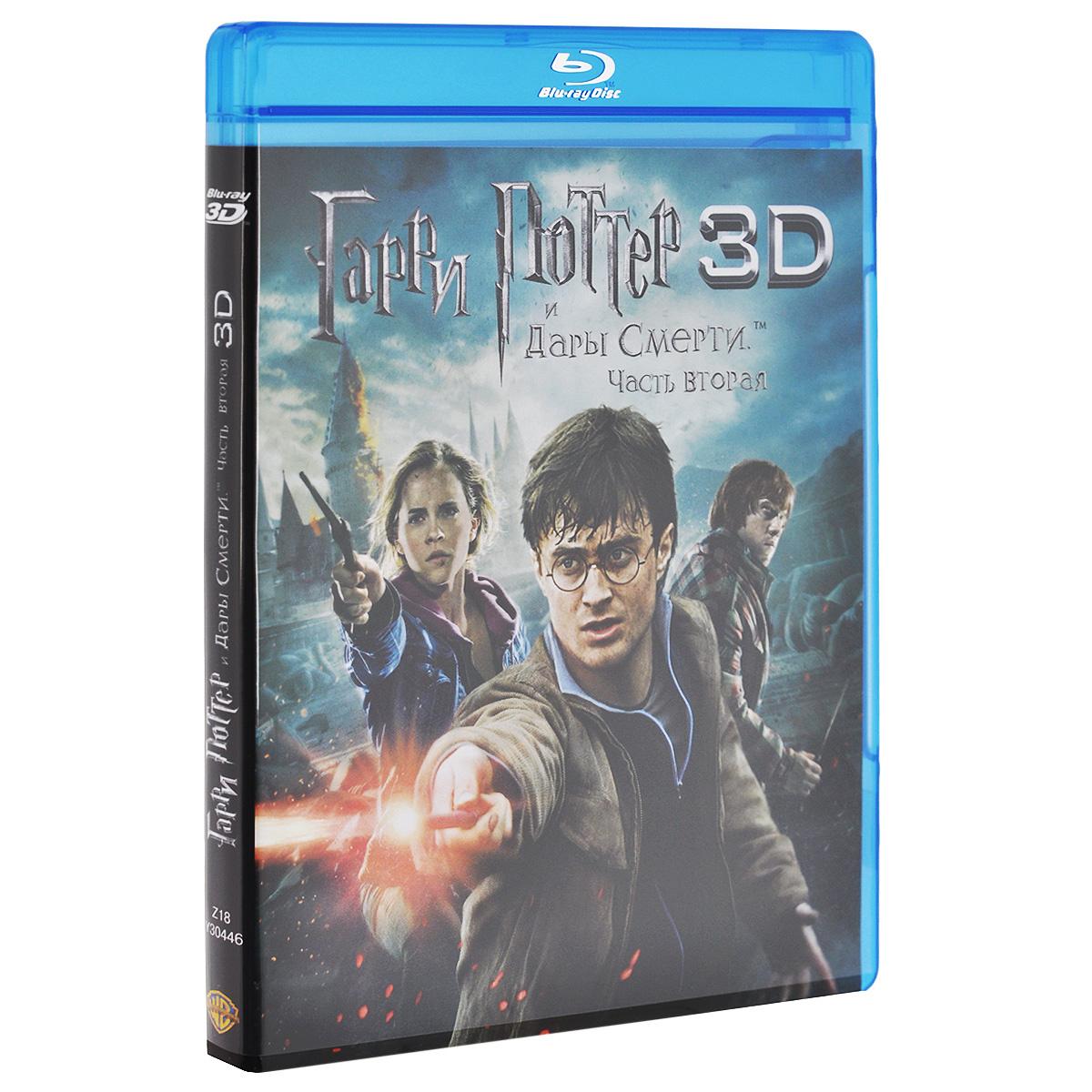 Гарри Поттер и Дары смерти: Часть 2 3D и 2D (3 Blu-ray) #1