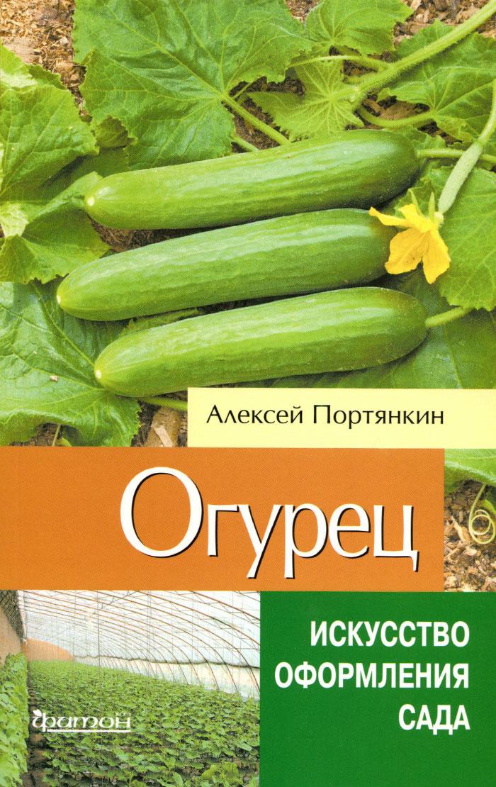 Огурец | Портянкин Алексей Евгеньевич #1