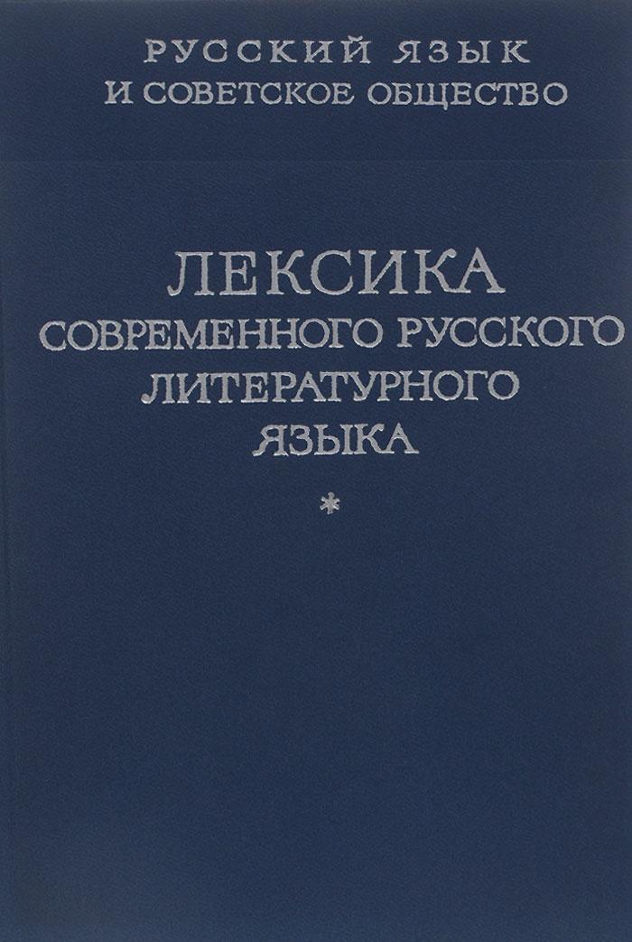 Лексика современного русского литературного языка #1