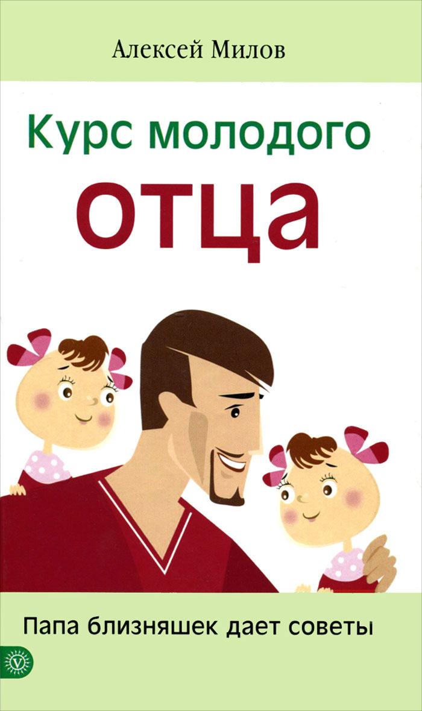 Курс молодого отца. Папа близняшек дает советы   Милов Алексей  #1