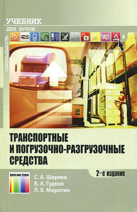 Транспортные и погрузочно-разгрузочные средства. Учебник  #1