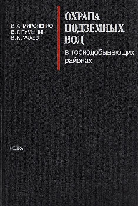 Охрана подземных вод в горнодобывающих районах (опыт гидрогеологических исследований)   Мироненко Валерий #1
