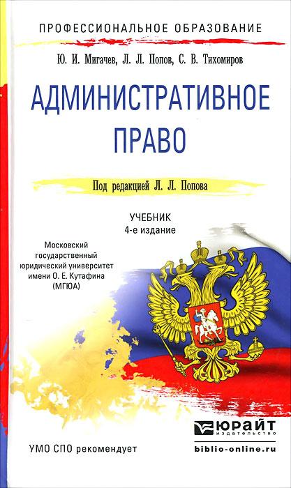 Административное право. Учебник #1