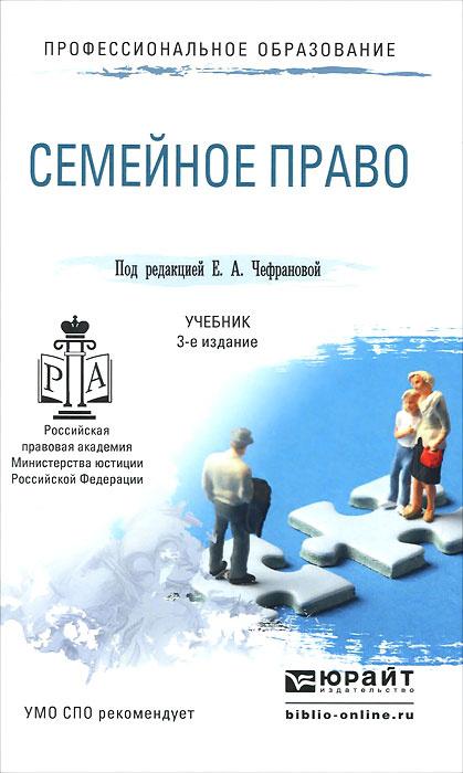 Семейное право. Учебник #1
