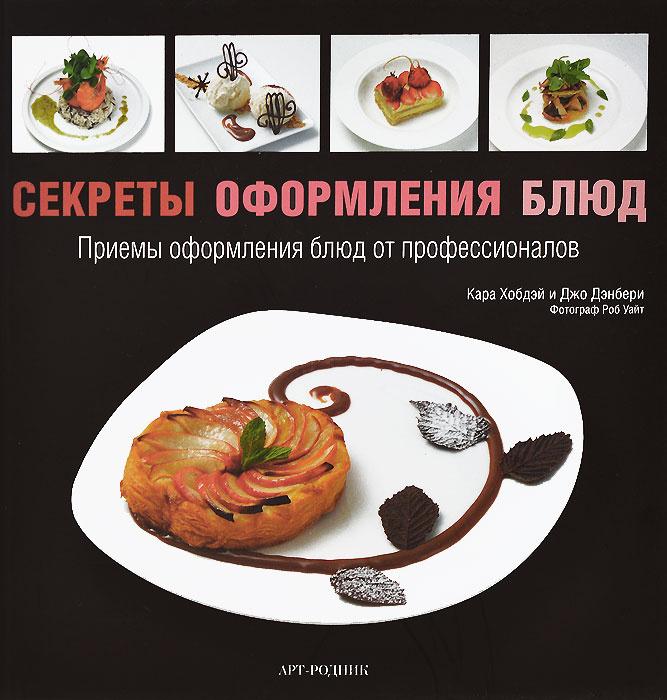 Секреты оформления блюд #1