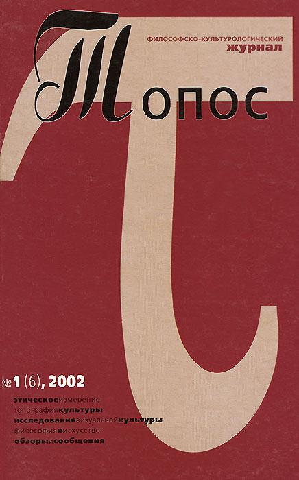 Топос, №1 (6), 2002 #1