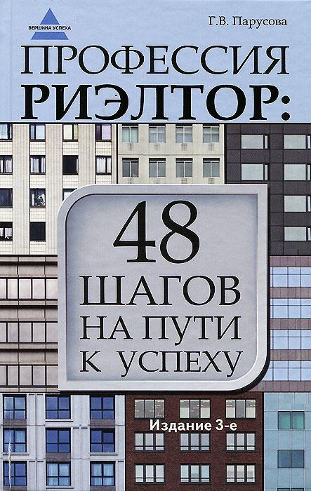 Профессия риэлтор. 48 шагов на пути к успеху #1