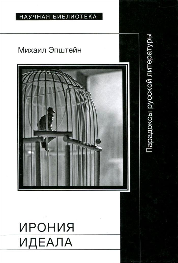 Ирония идеала. Парадоксы русской литературы #1