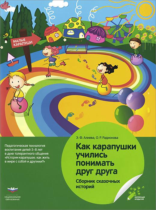 Истории карапушек. Сборник сказочных историй. Практикум для детей старшего дошкольного и младшего школьного #1